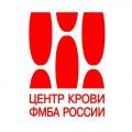 Центр крови ФМБА